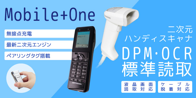 Mobile+One/DPM・OCR標準搭載二次元ハンディスキャナ