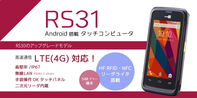 RS31 android タッチコンピュータ SIMフリーのandroid端末