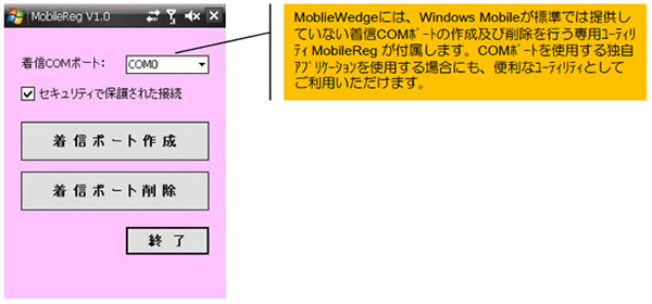 MobileWedge for Smart Phone Widows Mobile対応ソフトウェアウェッジ